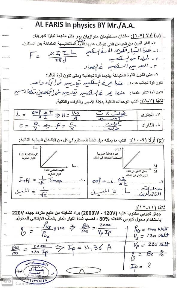 إجابة امتحان الفيزياء للثانوية الأزهرية 2019 8