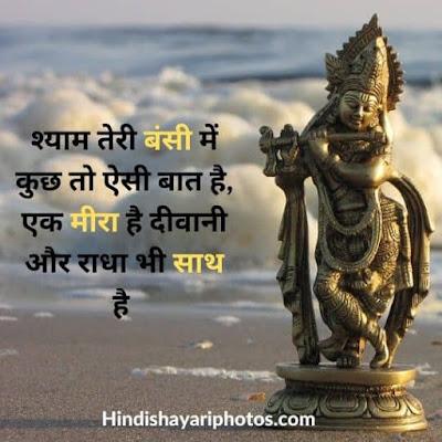 radha krishna shayari wallpaper download