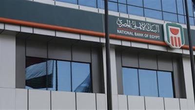 الشهادة الخماسية من البنك الأهلي المصري | المميزات والشروط