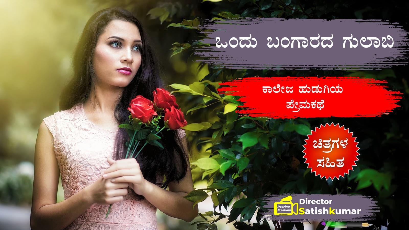 ಒಂದು ಬಂಗಾರದ ಗುಲಾಬಿ - ಕಾಲೇಜ ಹುಡುಗಿಯ ಪ್ರೇಮಕಥೆ   One Golden Rose - Love Story of Indian College Girl in Kannada - ಕನ್ನಡ ಕಥೆ ಪುಸ್ತಕಗಳು - Kannada Story Books -  E Books Kannada - Kannada Books