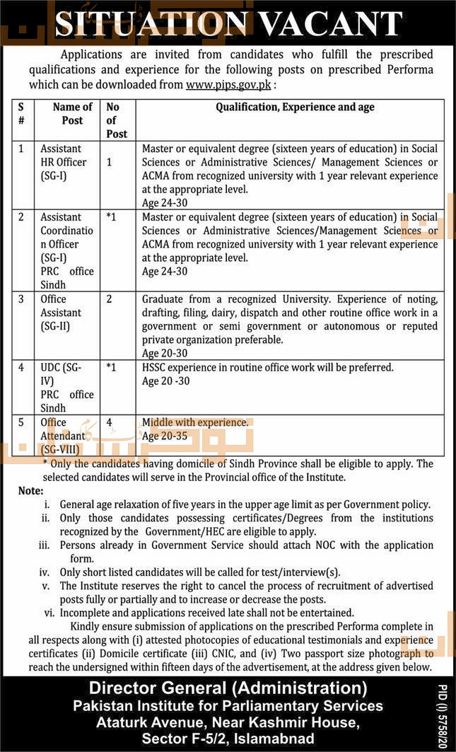 government,pakistan institute for parliamentary services pips,assistant hr officer, assistant coordination officer, office assistant, udc, office attendant,latest jobs,last date,requirements,application form,how to apply, jobs 2021,