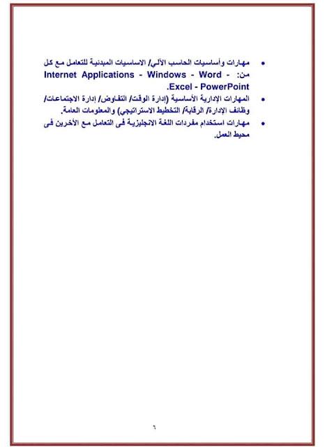 وظائف جديدة بالجمارك المصرية للعام 2021