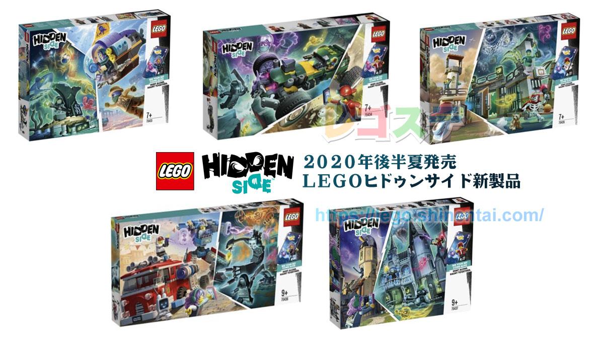 2020年後半夏LEGOヒドゥンサイド新製品情報:スマホで遊べるゴーストシリーズ