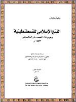تحميل كتاب الفتح الاسلامي للقسطنطينية يوميات الحصار العثماني