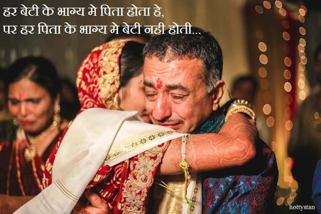 Har beti ke bhagya me pita hota hai
