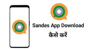 sandes app apk download kaise kare