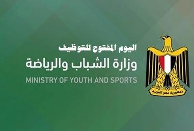 وزارة الشباب والرياضة - اليوم المفتوح للتوظيف مرتبات تصل لـ 7000 ج - شاهد التفاصيل
