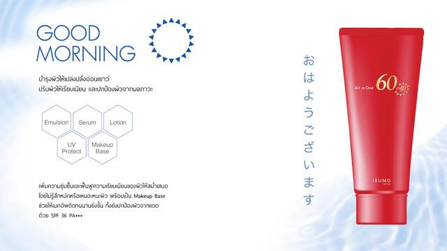 Izumo day cream ครีมบำรุงผิวสำหรับกลางวัน