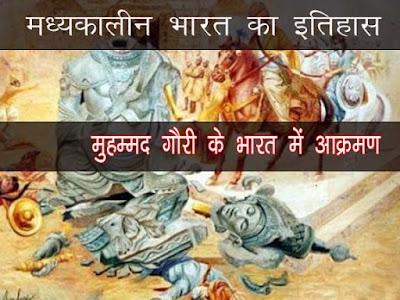 मुहम्मद गोरी के आक्रमण |मुहम्मद गौरी के आक्रमण | Muhammad Ghori's Invasion
