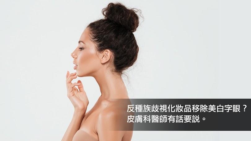 反種族歧視化妝品移移除美白字眼?皮膚科醫師有話要說
