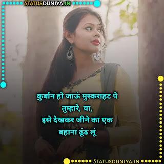 Smile Shayari In Hindi Images, Qurban Ho Jao Muskurat Pe Tumhare,   Ya Ise Dekhakar Jine Ka Ek Bahana Dhund Lu