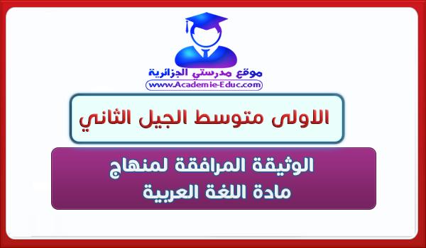 الوثيقة المرافقة لمنهاج مادة اللغة العربية للسنة اولى متوسط الجيل الثاني