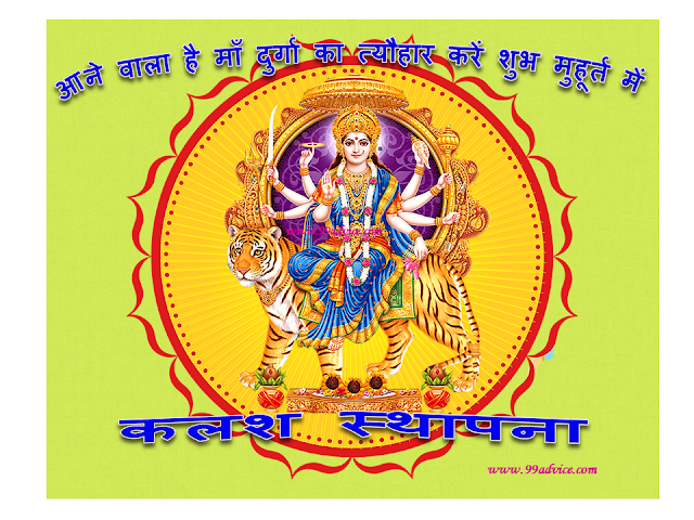 आने वाला है माँ दुर्गा का त्यौहार करें शुभ मुहूर्त में कलश स्थापना