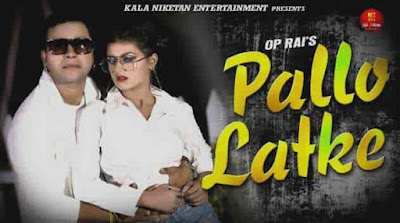 pallo latke haryanvi song lyrics
