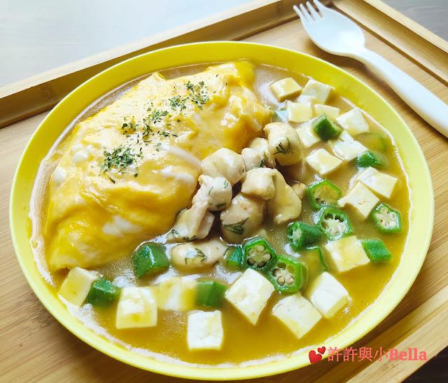 幼兒料理:豆腐秋葵雞肉奄列咖喱飯