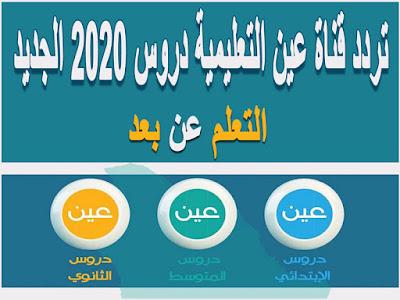 تردد قناة عين التعليمية للدروس 2020 الجديد علي عربسات