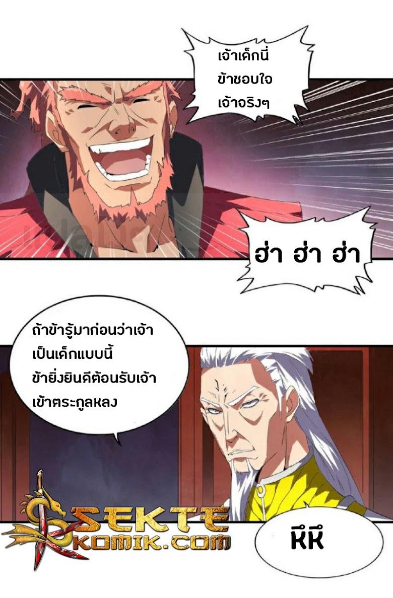 Magic Emperor - หน้า 11
