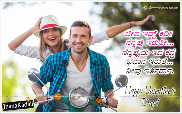 Famous Kannada Poetry in Kannada Language, Hugging Couple hd wallpapers with romantic kannada quotes Kannada Whats App Magical Valentines day Greetings, Kannada Love messages,Kannada Leagues Valentines Day Wishes  & Greetings, Valentines Day Best Love Quotations in Kannada, Famous Kannada Language Valentines Day Wishes Thoughts