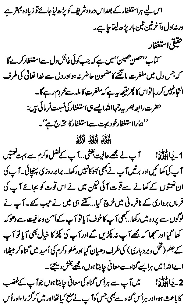 Istighfar Urdu Book