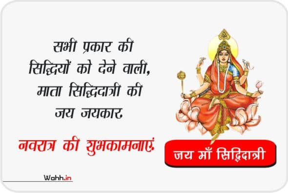 Navratri Maa Siddhidatri Shubhkamanayen
