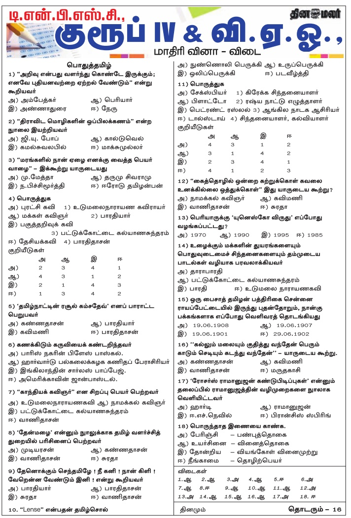 TNPSC Group 4 Model Papers: General Tamil (Dinamalar 3.12.2017) Download as PDF