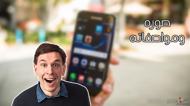تسريب صور صحفية ومواصفات هاتف Samsung Galaxy s8 من سامسونج