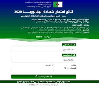 نتائج شهادة البكالوريا 2021 برقم التسجيل والرقم السري