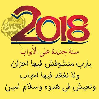 صور رأس السنة 2018 تهنئة السنة الجديدة