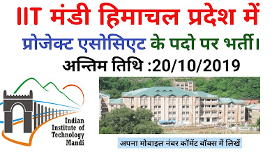 IIT मंडी हिमाचल प्रदेश में प्रोजेक्ट एसोसिएट के पदों  भर्ती 2019 20 अक्टूबर 2019 अंतिम तिथि