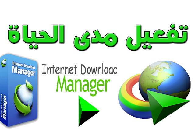 تحميل برنامج Internet Download Manager اخر اصدار