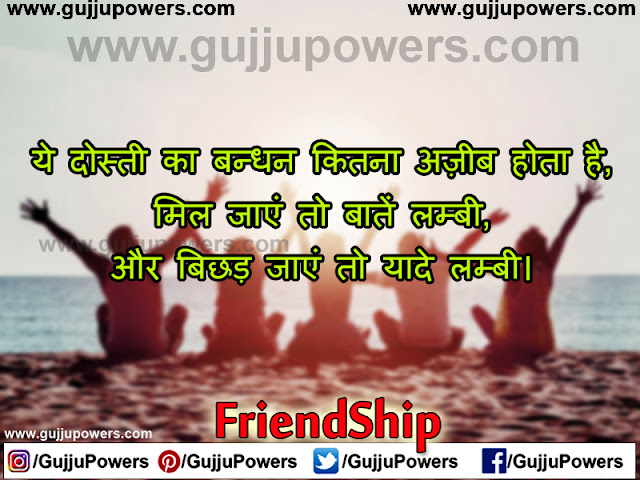 friendship day images with quotes in hindi