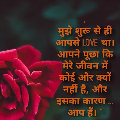 love shayari images download