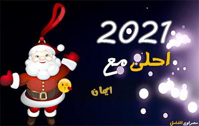 2021 احلى مع ايمان