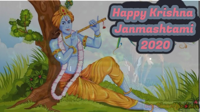 Janmashtami Status in English | Krishna Janmashtami Quotes, Shayari, Message and Images