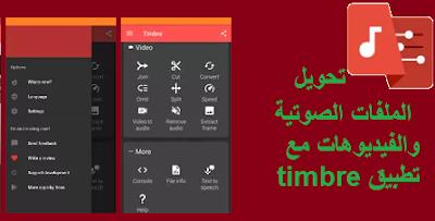 تطبيق Timber