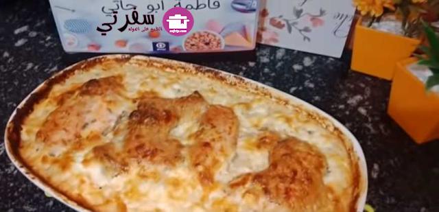 طاجن الارز المعمر بالفراخ فاطمه ابو حاتي