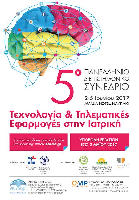5ο Πανελλήνιο Διεπιστημονικό Συνέδριο «Τεχνολογία & Τηλεματικές Εφαρμογές στην Ιατρική» στο Ναύπλιο
