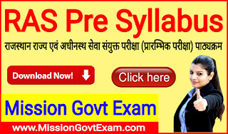 RAS Syllabus, RAS Pre Syllabus 2020, RAS Mains Syllabus
