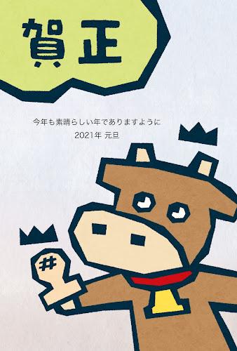 お餅を持った牛の版画年賀状(丑年)