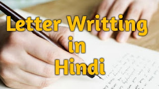 Letter_writing_in_hindi