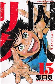 囚人リク 01-15 zip rar Comic dl torrent raw manga raw