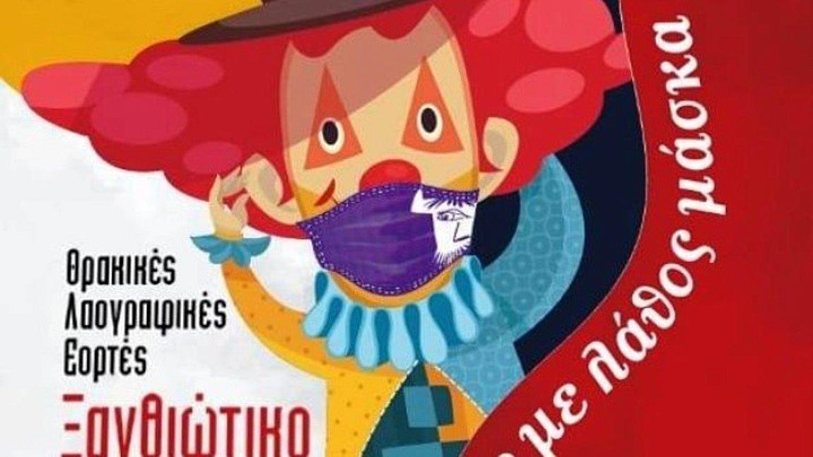 Διαδικτυακά το Καρναβάλι της Ξάνθης - Αιμοδοσία αντί για παρέλαση