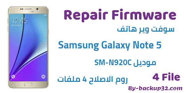 سوفت وير هاتف Galaxy Note 5 موديل SM-N920C روم الاصلاح 4 ملفات تحميل مباشر