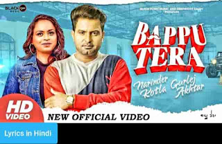 बापू तेरा Baapu Tera Lyrics in Hindi | Narinder Kotla