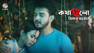 Kothagulo Lyrics by Minar Rahman