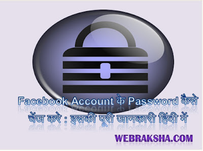 how-to-change-fb-password