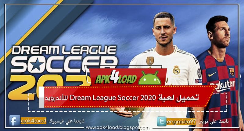 رابط تحميل لعبة كرة القدم Dream League Soccer DLS 2020 مهكرة
