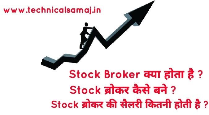 स्टॉक ब्रोकर क्या होता है और स्टॉक ब्रोकर कैसे बने ?