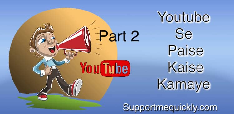 Youtube Se Paise Kaise Kamaye In Hindi And Urdu ( Part 2 )