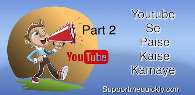 Youtube Se Paise Kaise Kamaye In Hindi And Urdu ( Part 2 )